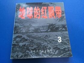 地球的红飘带 3(1994年3月1版3印)