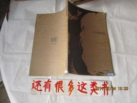 王大公现代书法