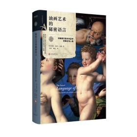 藝術密語書系:油畫藝術的秘密語言