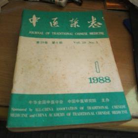 中医杂志1988年<1~12>