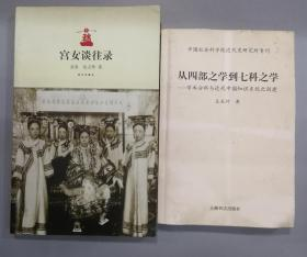 从四部之学到七科之学~学术分科与近代中国知识系统之创建