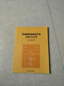 Lanczos方法:演变与应用