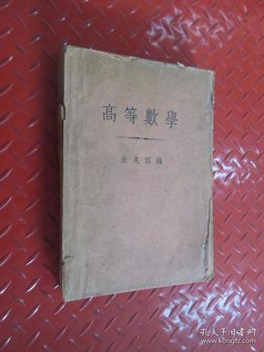 高等数学 (全一册b)