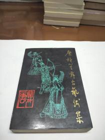 唐韵笙舞台艺术集(仅印1200册)