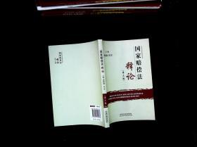 国家赔偿法释论(第3版)
