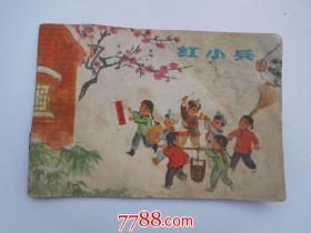 红小兵21江苏 1973年3月印刷 (红)横32开平装不缺页,品差,详见书影
