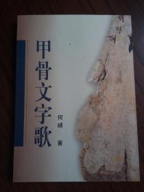 鐢查鏂囧瓧姝岋紙绾康鐢查瀛︿竴鐧惧懆骞达紝� 1c84 嵃閲�3000鍐岋級