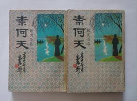 《奈何天》(中华民国三十年十月出版.鸳鸯蝴蝶派小说.2册全)