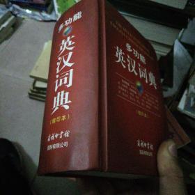 多功能英汉词典(缩印本)