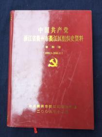 中國共產黨浙江省衢州市衢江區組織史資料第四卷