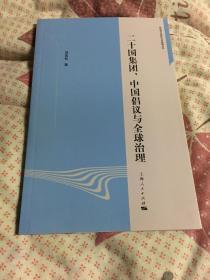 二十国集团、中国倡议与全球治理
