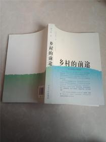 乡村的前途 (贺雪峰签名赠本) 小16开