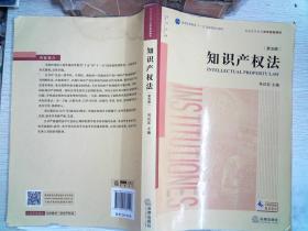 知識產權法(第五版)   有筆記