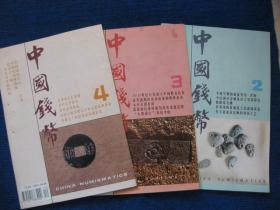 中国钱币  1995年第2、3、4期