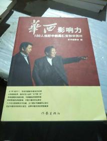 华西影响力 : 150人视野中的吴仁宝和华西村