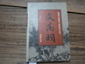 《明清中国画大师研究丛书:文征明》