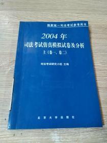 2004年司法考试仿真模拟试卷及分析 上(卷一、卷二)