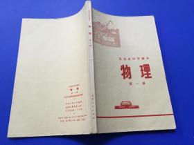 北京市中学课本物理第一册  【有语录】