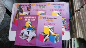 巴斯蒂安钢琴教程(2)(共5册)(原版引进)