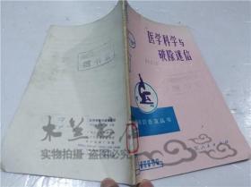 医学科学与破除迷信 中山医学院 前卫编 广东人民出版社 1974年1月 32开平装