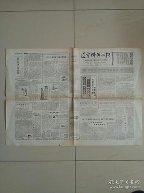 辽宁科学小报(1966年2月25日)42期