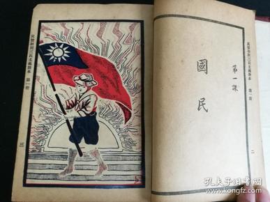 民智三民主义教本,初级8册高级4册,全套精装,稀见课本