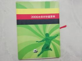 2006世界杯珍藏宝典【盒装 附海报】