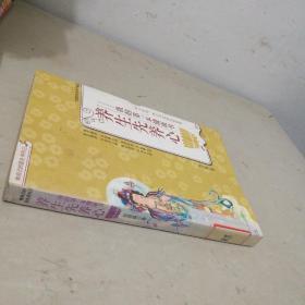 养生先养心:我的第一本健康书