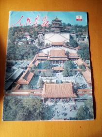 人民画报1988一3