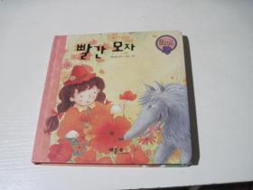 朝鲜文 少儿类(书名看图)【A2】