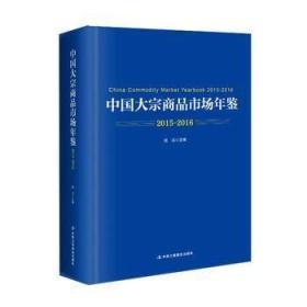 中国大宗商品市场年鉴:2015-2016