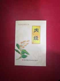 内经 中国医学基本丛书