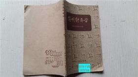 简明针灸学 湖南省中医进修学校 编 湖南人民出版社 32开
