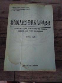 联合国人权公约机构与经典要义——人和刑事司法国际准则丛书