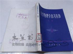 大学物理自学丛书 光学 知识出版社 1983年8月 32开平装