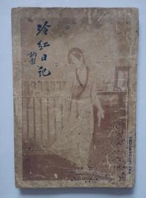 《冷红日记》(民国五年九月初版.鸳鸯蝴蝶派小说)