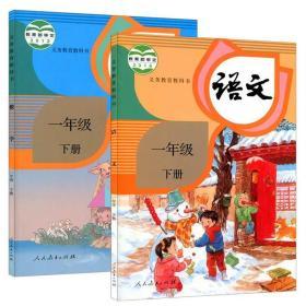 人教版小学一年级下册语文数学书课本教材全套2本