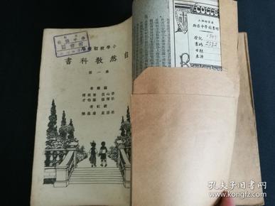 基本自然教科书,初级8册全,全套精装,稀见课本