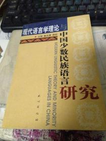 现代语言学理论与中国少数民族语言研究【签名本】一版一印