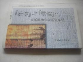 怀夷与抑商:明代海洋力量兴衰研究