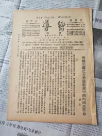 向导周报第一百十九期,共产党资料,民国资料,民国旧刊,红军博物馆资料,红色收藏资料 ,历史资料