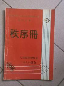 济南铁路局第九届体育检阅大会田径比赛 秩序册