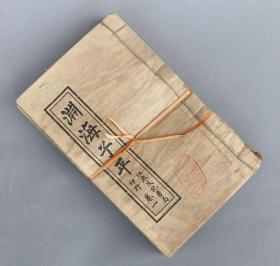 线装古书老旧书渊海子平共7册陈旧书籍稀有难得值得拥有和收藏