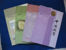 中国钱币  2003年第1—4期全年