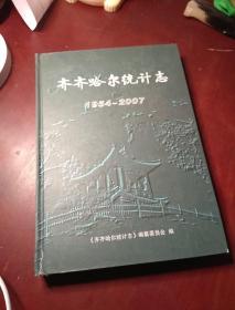 齐齐哈尔统计志 1954-2007