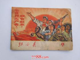 红小兵1971.8横32开平装总第79期,品差 不缺页,详见书影