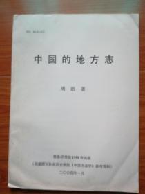 中国的地方志(福建师大社会历史学院<中国方志学>参考资料)大16开本