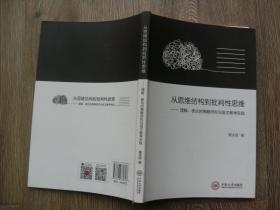从思维结构到批判性思维:理解、表达的策略研究与语文教学实践