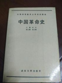全国高等教育自学考试教材.中国革命史