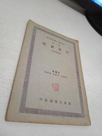 民国初版《明杂剧选》